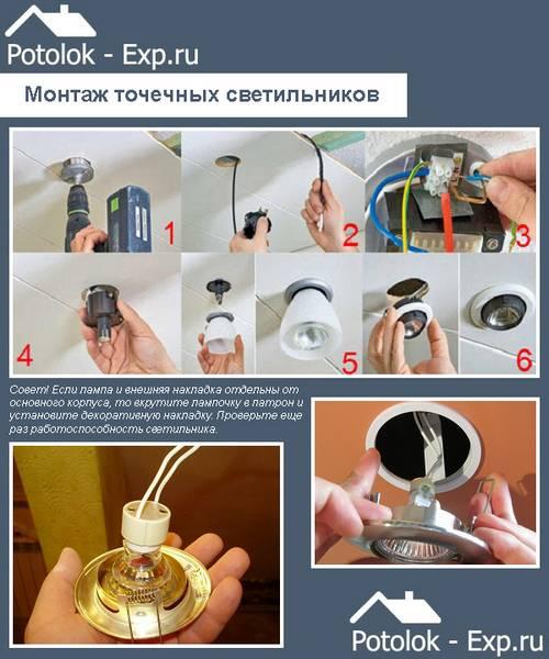Установка точечных светильников своими руками в гипсокартоне